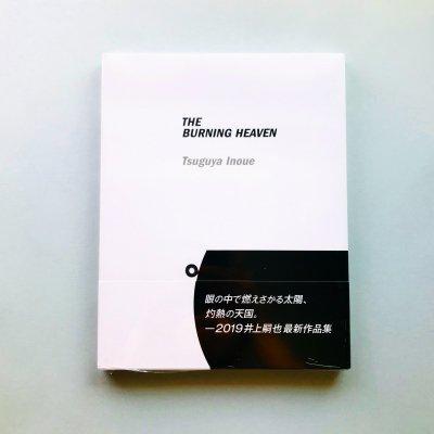 <新品未開封>THE BURNING HEAVEN<br>井上嗣也<br>Tsuguya Inoue