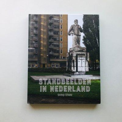 Standbeelden in Nederland<br>大谷臣史 / SHINJI OTANI