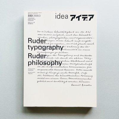 idea アイデア 333 2009年3月号<br>特集: エミール・ルーダー<br>タイポグラフィ<br>Ruder Typography