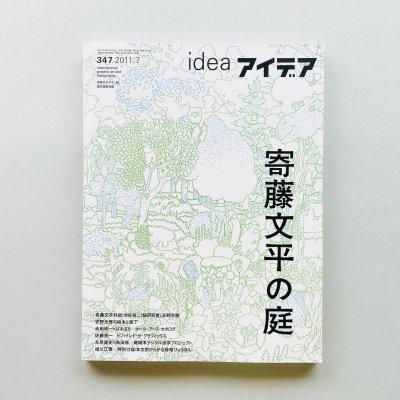 idea アイデア 347 2011年7月号<br>特集: 寄藤文平の庭