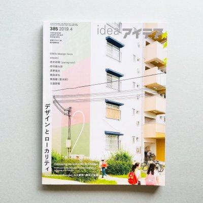 idea アイデア 385 2019年4月号<br>特集: デザインとローカリティ<br>Graphics Interchangeにみる関西・東北の実践