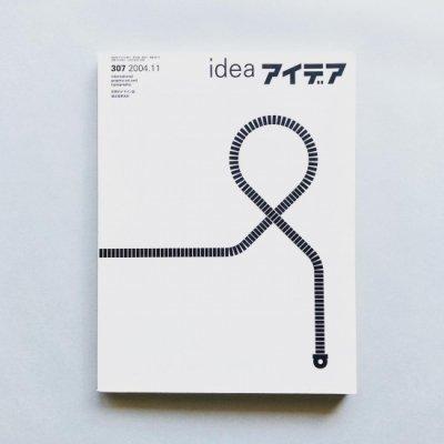idea アイデア 307 2004年11月号<br>韓国のグラフィックデザイン /<br>アン・サンス