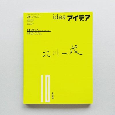idea アイデア 351 2012年3月号<br>特集: 北川一成<br>特集 2: ブルーノ・ノ・モングッツィ