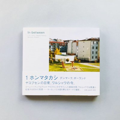 In-between 1 ホンマタカシ<br>デンマーク ポーランド<br>Takashi Homma