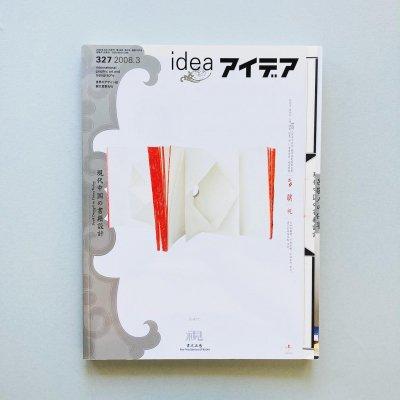 idea アイデア 327 2008年3月号<br>現代中国の書籍設計<br>Book Design in China Today