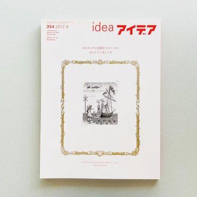 idea アイデア 354 2012年9月号<br>日本オルタナ出版史 1923-1945<br>ほんとうに美しい本