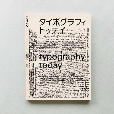 <初版>アイデア別冊 タイポグラフィ トゥデイ<br>ヘルムート・シュミット<br>Helmut Schmid