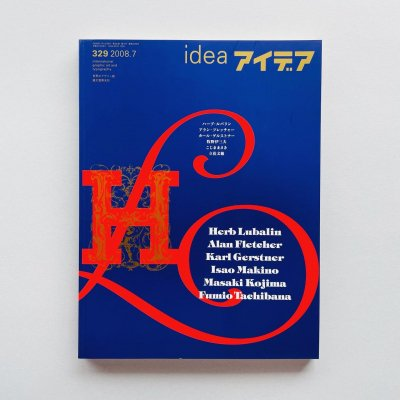 idea アイデア 329 2008年7月号<br>ハーブ・リバリン, アラン・フレッチャー, 立花文穂