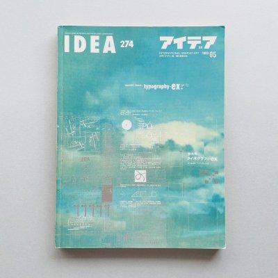 idea アイデア 274 1999年5月号<br>タイポグラフィ typography-ex パート1
