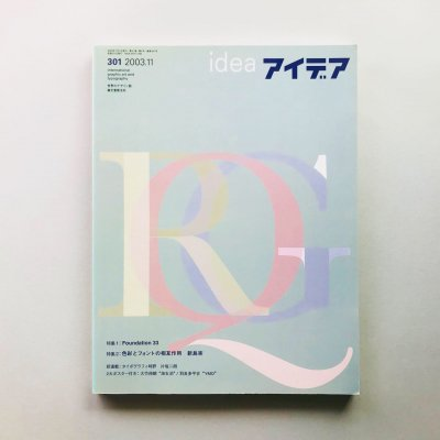 idea アイデア 301 2003年11月号<br>Foundation 33 色彩とフォントの相互作用 新島実