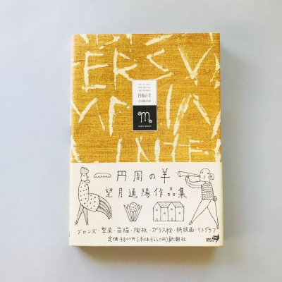 円周の羊 望月通陽作品集<br>MICHIAKI MOCHIZUKI ARTWORKS