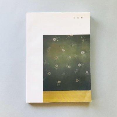 紋黄蝶 2008-2009 AUTUMN/WINTER<br>mina perhonen ミナ・ペルホネン