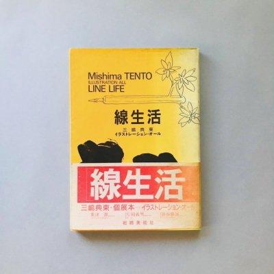 線生活 LINE LIFE<br>三嶋典東<br>MISHIMA TENTO
