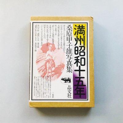 満州昭和十五年 桑原甲子雄写真集<br>Kineo Kuwabara