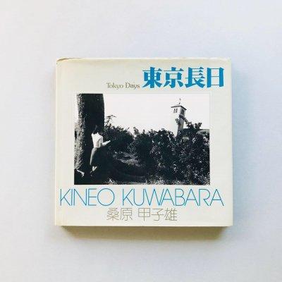 東京長日 Tokyo Days<br>ソノラマ写真選書 15<br>桑原甲子雄<br>Kineo Kuwabara