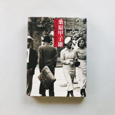 桑原甲子雄写真展<br>東京・昭和モダン<br>Kineo Kuwabara