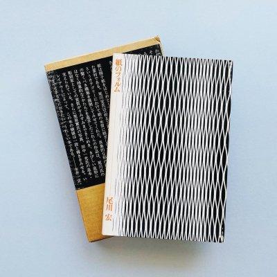 紙のフォルム / 尾川宏<br>造本レイアウト: 田中一光