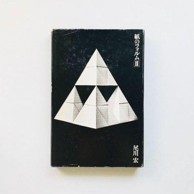 紙のフォルム � / 尾川宏<br>構成: 田中一光