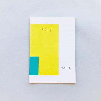 2012 / 植本一子<br>Ichiko Uemoto