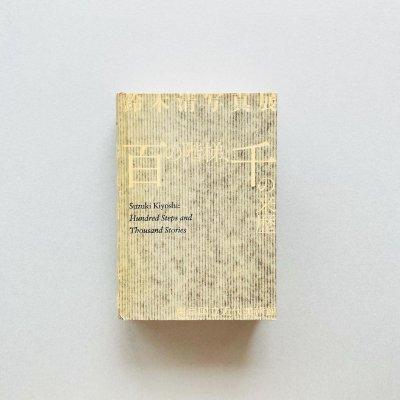 鈴木清写真展 百の階梯、千の来歴<br>鈴木清 Kiyoshi Suzuki
