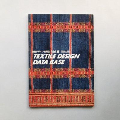 TEXTILE DESIGN DATA BASE<br>染織デザイン資料誌 VOL.5<br>抽象文様� 生命の象徴