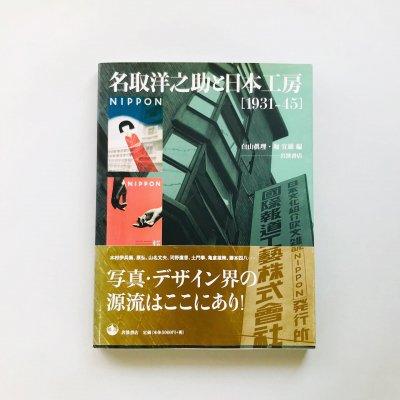 名取洋之助と日本工房 1931‐45<br>白山眞理, 堀宜雄