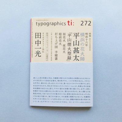 typographics ti No.272<br>タイポグラフィックス・ティー
