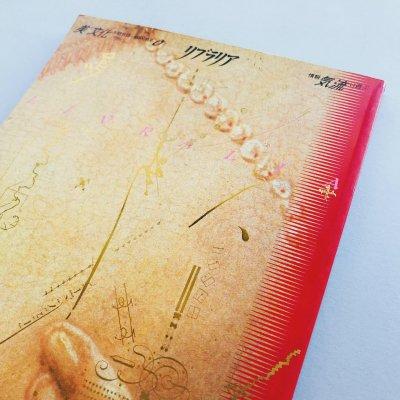 リブラリア Vol.0<br>古典を再発見する