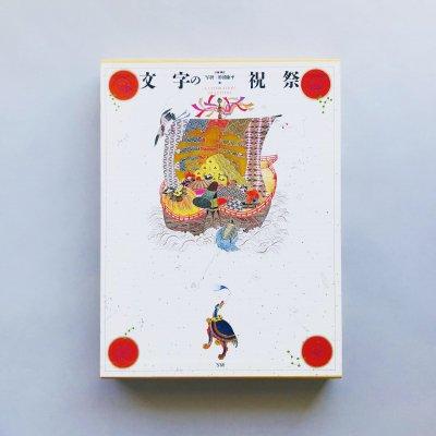 文字の祝祭<br>杉浦康平, 松岡正剛<br>Kohei Sugiura, Seigo Matsuoka