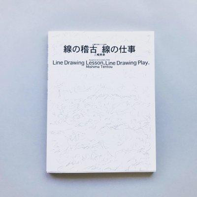 線の稽古 線の仕事<br>三嶋典東<br>Line Drawing Lesson Line Drawing Play.