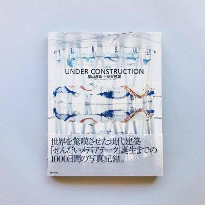UNDER CONSTRUCTION<br>「せんだいメディアテーク」写真集<br>畠山直哉+伊東豊雄