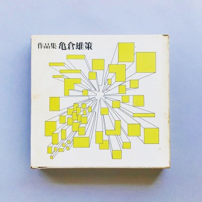 作品集 亀倉雄策<br>Yusaku Kamekura