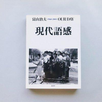富山治夫写真集 現代語感 1960-2004 OUR DAY<br>Tomiyama Haruo