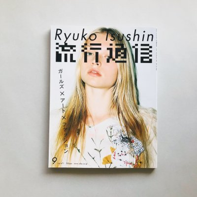 流行通信 vol.471 2002 9月号<br>ガールズ×アート×ファッション