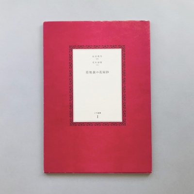 墓地裏の花屋抄 イヴ叢書 1<br>仙波龍英, 荒木経惟