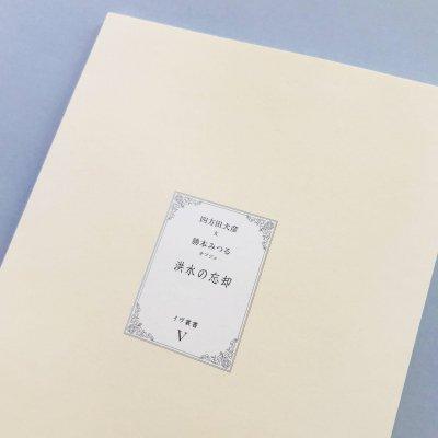 洪水の忘却 イヴ叢書 5<br>勝本みつる, 四方田犬彦