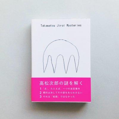 高松次郎ミステリーズ<br>Jiro Takamatsu: Mysteries