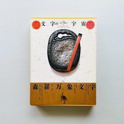 文字の宇宙<br>写研創業60年記念出版<br>杉浦康平, 松岡正剛