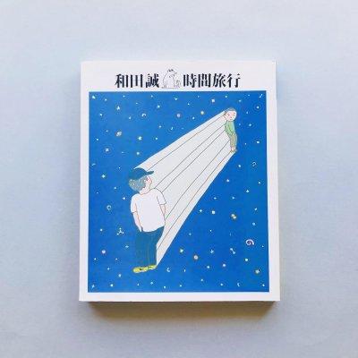 <SIGNED>時間旅行<br>和田誠 / Makoto Wada