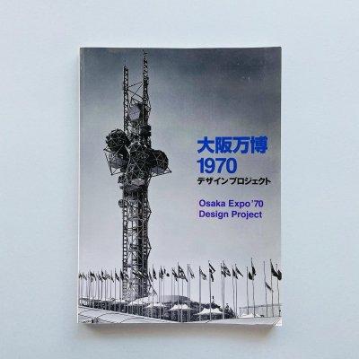 大阪万博 1970 デザインプロジェクト Osaka Expo'70 Design project