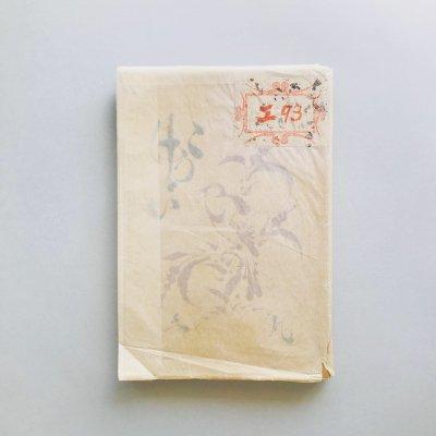 民藝運動機関誌 工藝 93<br>昭和13年9月