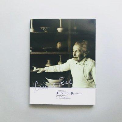 生誕100年記念 ルーシー・リー展<br>静寂の美へ<br>Lucie Rie