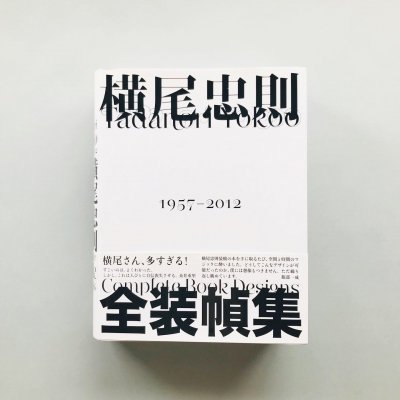 横尾忠則全装幀集 1957-2012<br>Tadanori Yokoo