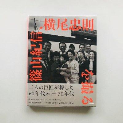 記憶の遠近術<br>篠山紀信、横尾忠則を撮る