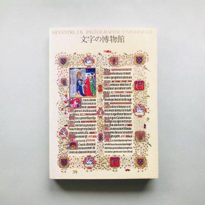 文字の博物館<br>矢島文夫, 田中一光