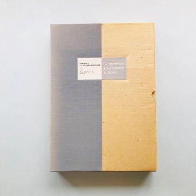 スイス現代美術家滞日90日展<br>目黒区美術館開館記念展<br>矢萩喜従郎