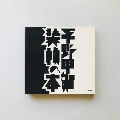 平野甲賀 装幀の本<br>Kouga Hirano