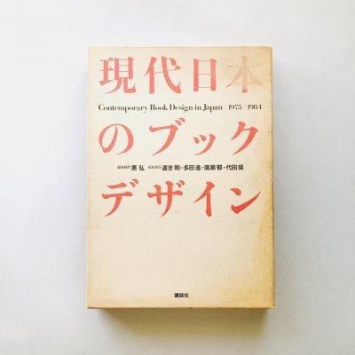 現代日本のブックデザイン 1975-1984<br>Contemporary Book Design<br>in Japan