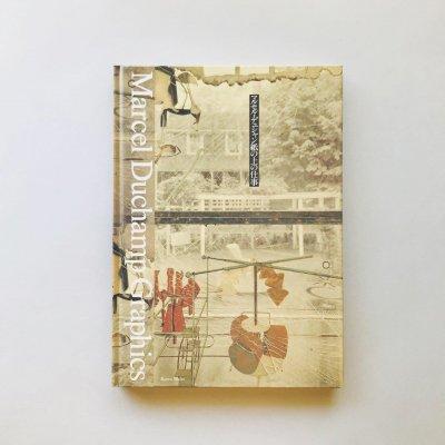 マルセル・デュシャン紙の上の仕事<br>Marcel Duchamp Graphics