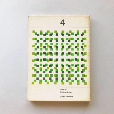 グラフィックデザイン大系 4<br>グラフィックエレメント